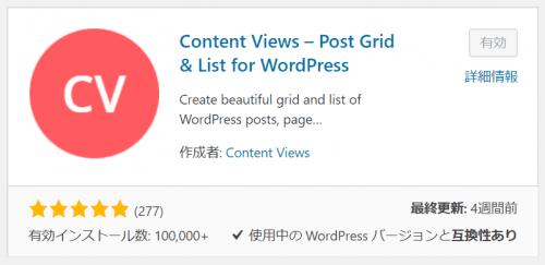 【新着記事一覧ページの作成方法】Content Viewsのプラグイン-min