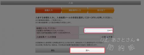 【楽天銀行】オッズパークの入金方法ー3.入金する金額を入力し、「次へ」を選択