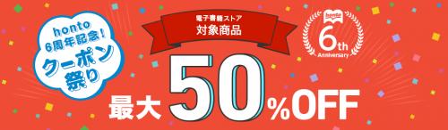 【honto】6周年記念!クーポン祭りで最大50%OFFクーポンも配布中