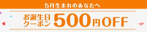 【Yahoo!】お誕生日クーポンで500円OFFクーポン配布中-min