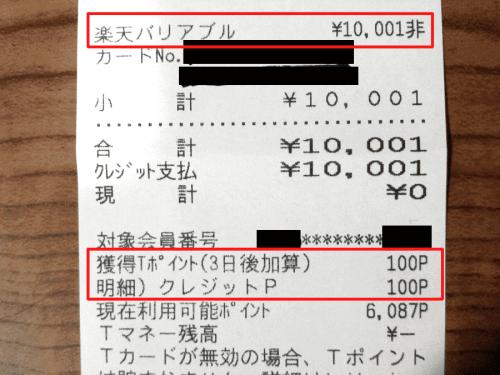 ファミマTカードで楽天バリアブルカードを買ってみました☆