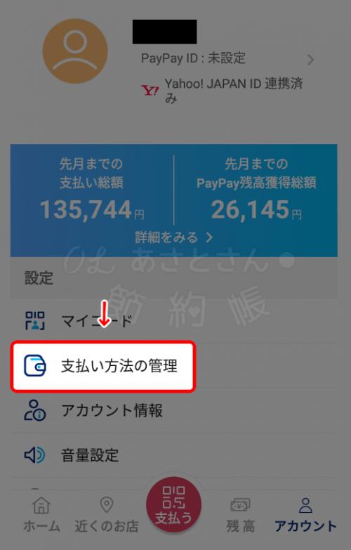 【PayPay】2.「支払い方法の管理」を選択
