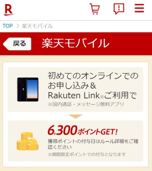 【楽天スタートボーナスチャンス】楽天モバイルの表示が6300ポイントになってるけど??