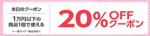 【Yahoo!】カテゴリが限定された20%OFFクーポン-min