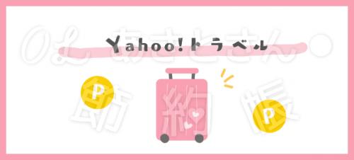 【Yahoo!トラベル】Yahoo!トラベルって?