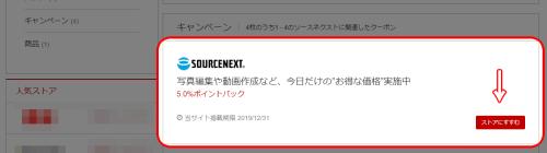 【Evernote】リーベイツ&ソースネクスト経由でお得に購入ー1.リーベイツからアクセス-min