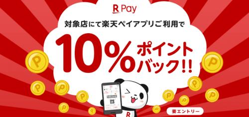 【楽天ペイ】キャンペーン-10%ポイントバック
