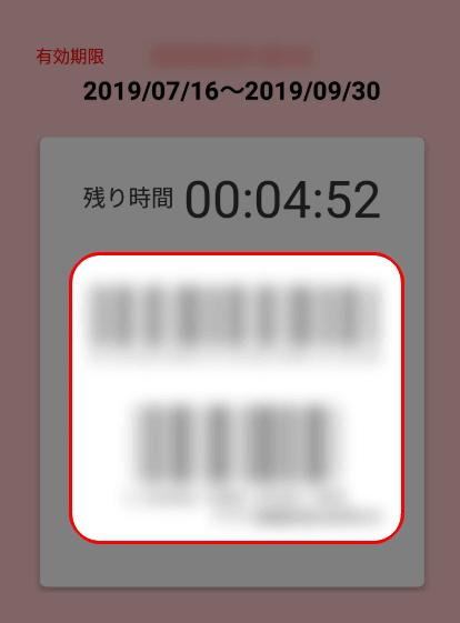 【ジョーシンアプリ】アプリのクーポンの使い方ー③バーコードをレジで読んでもらう-min