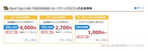 【ホットペッパーグルメ】お食事券を割引価格で購入できる!
