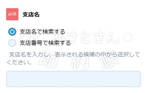 【住信SBIネット銀行】定額自動振り込みで設定する項目ー2.振込先の支店名