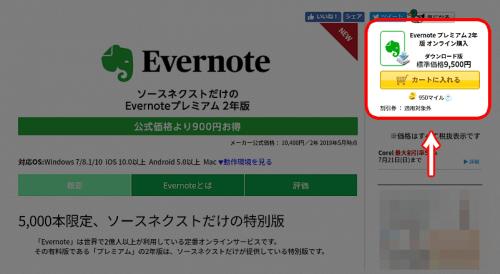 【Evernote】リーベイツ&ソースネクスト経由でお得に購入ー3.ソースネクストのサイトで「カートに入れる」を選択-min
