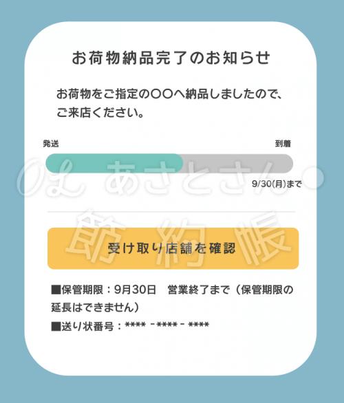 【クロネコヤマト】「お荷物納品完了のお知らせ」のサンプル
