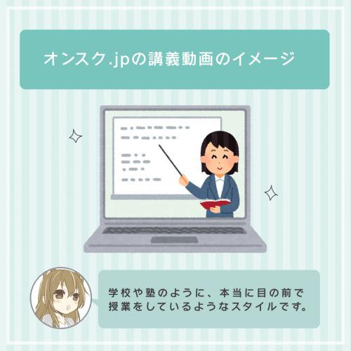 【オンスク.jpの講義動画】イメージ画像