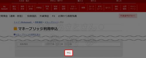 【楽天証券】マネーブリッジの登録方法-2.表示される情報を入力&確認し、「申し込み」を選択