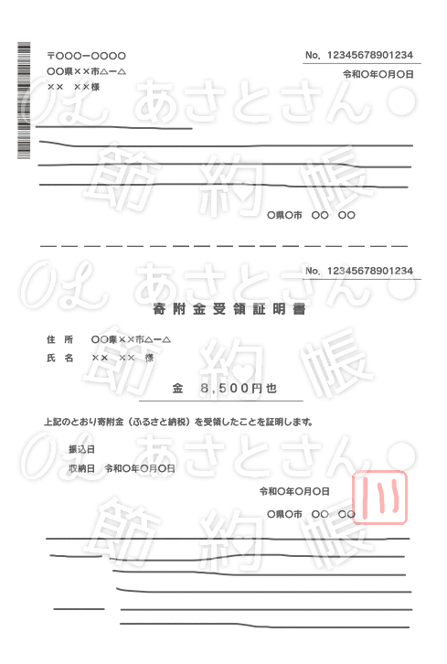 【ふるさと納税】寄付金受領証明書のサンプル画像-min