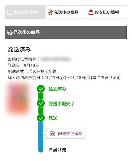 【楽天ブックス】配送状況がマイページより確認できる!