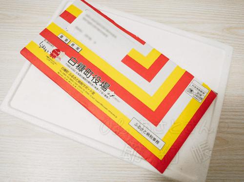 【楽天ふるさと納税】返礼品-min