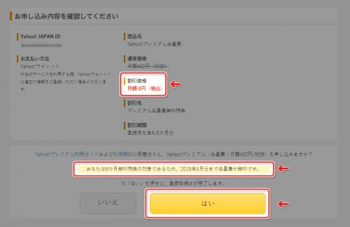 【Yahoo!プレミアム】登録方法3-無料になっていることを確認して「はい」のボタンをクリック-min