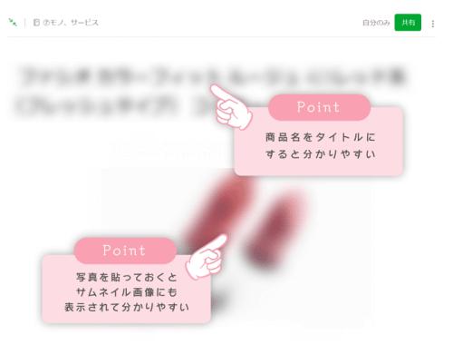 【Evernote】使い方ー買い物メモや底値メモとして利用!-タイトル、写真-min