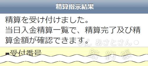 【オッズパーク】精算の手順ー5.精算完了-min