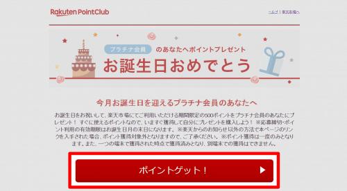 【楽天】バースデーポイント手続き方法-ポイントゲット!をクリック-min