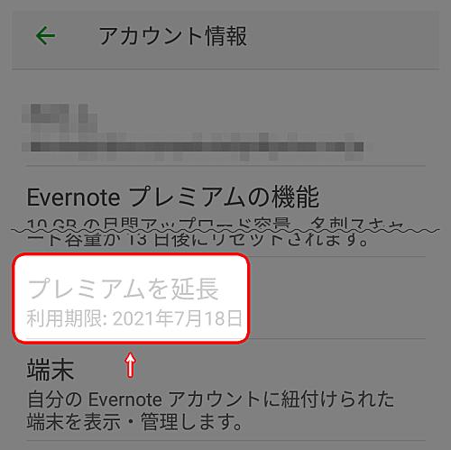 【Evernote】残存期間が2021年7月18日までで日にち単位で計算されているのが分かる-min