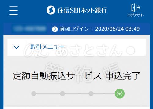【住信SBIネット銀行】定額自動振り込みの手順ー8.定額自動振り込みの設定完了