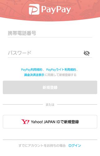 【PayPay(ペイペイ)】利用方法-登録-1-起動