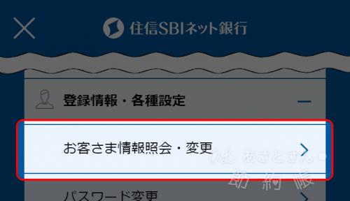 【住信SBIネット銀行】ハイブリッド預金の申し込み方法ー2.「お客様情報照会、変更」を選択