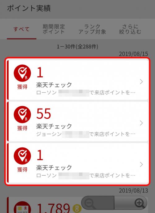 【楽天チェック】ポイント通帳にポイントが反映!通常ポイントみたい!