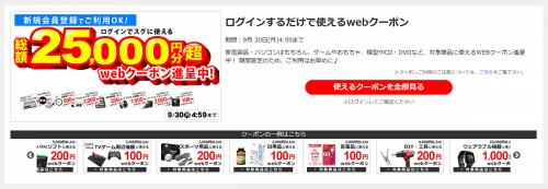 Joshin WEBではたくさんのクーポンを配布中!-min