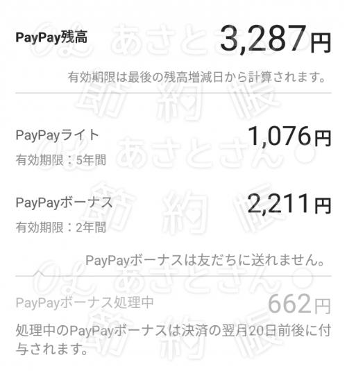 【Paypay】残高が3287円だけど内訳はPaypayライトとPaypayボーナスに分かれている-min