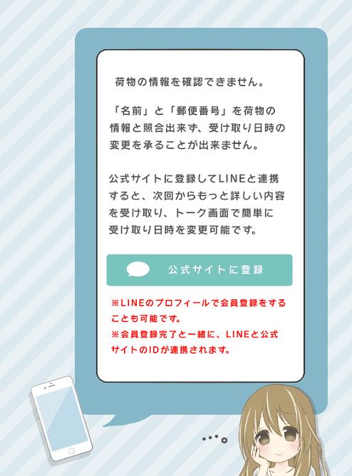 【クロネコヤマト】LINEで本人確認が出来ず、荷物の情報が出来なくなってしまった