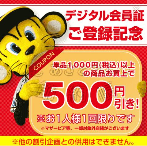 【ジョーシンアプリ】デジタル会員証の登録記念ー500円引きクーポン
