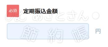 【住信SBIネット銀行】定額自動振り込みで設定する項目ー8.定期振込金額