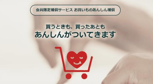 【yahoo!プレミアム】お買い物あんしん補償ロゴ-min
