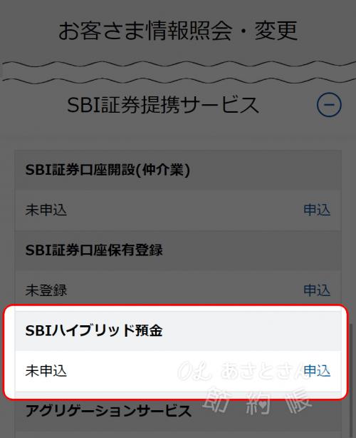 【住信SBIネット銀行】ハイブリッド預金の申し込み方法ー3.「SBIハイブリッド預金」の「申込」を選択
