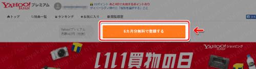 【Yahoo!プレミアム】登録方法1-「6か月分無料で登録する」のボタンをクリック-min