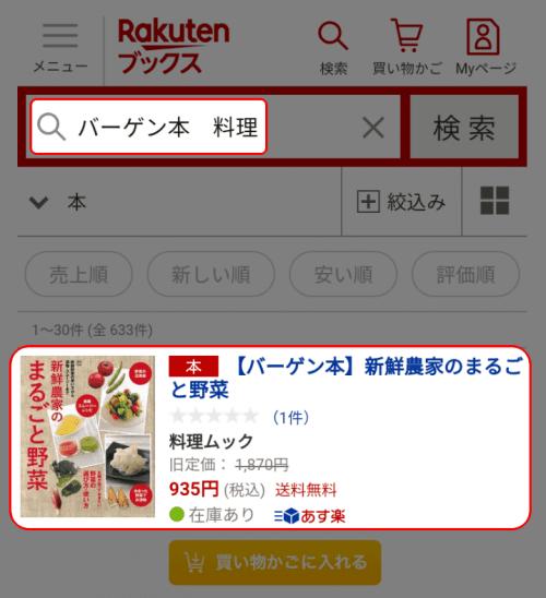 【楽天ブックス】「バーゲン本 〇〇(キーワード)」でバーゲン本が検索できる!-min
