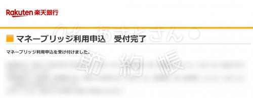 【楽天証券】マネーブリッジの登録方法-6.自動で楽天銀行にアクセスされる
