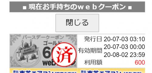【ジョーシン】バースデークーポン使用済