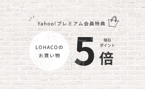 【Yahoo!ショッピング】LOHACO(ロハコ)のお買い物で毎日ポイント5倍!-min