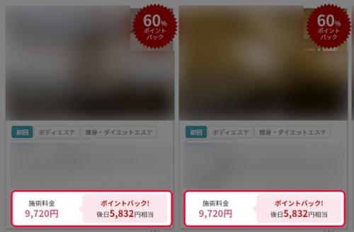 【楽天ビューティ】楽天スーパーDEALで最大60%OFFもあってお得!-min