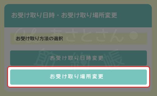 【クロネコヤマト】受け取り先を営業所に変更したときの手順ーLINE②「お受け取り場所変更」を選択-min