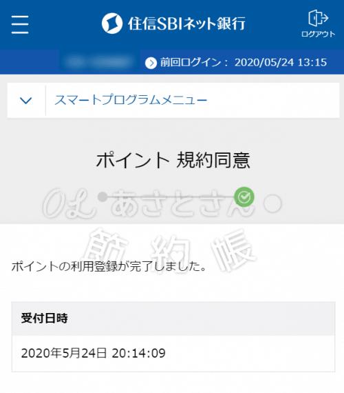 4.ポイントの利用登録完了