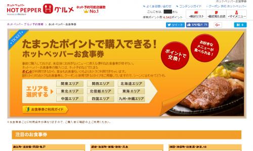 ホットペッパーお食事券トップ画面