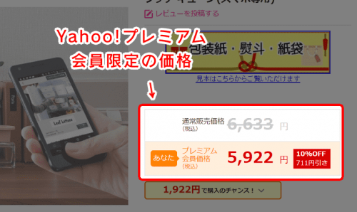 【Yahoo!ショッピング】プレミアム会員限定価格-min