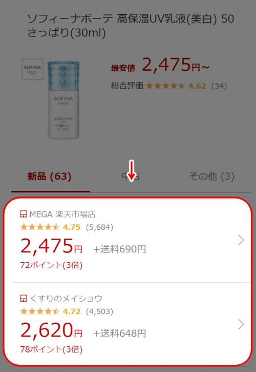【楽天】お気に入りブックマークー価格、ポイント数、送料を比較できる-min