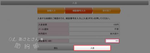 【楽天銀行】オッズパークの入金方法ー4.暗証番号を入力し、「入金」を選択