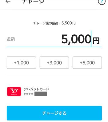 【PayPay(ペイペイ)】残高チャージ方法-金額を入力して「チャージする」を選択